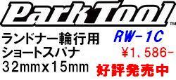 ParkTool_Horz_2007.jpg
